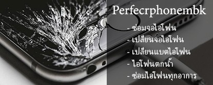 ซ่อมจอไอโฟน เปลี่ยนจอไอโฟน