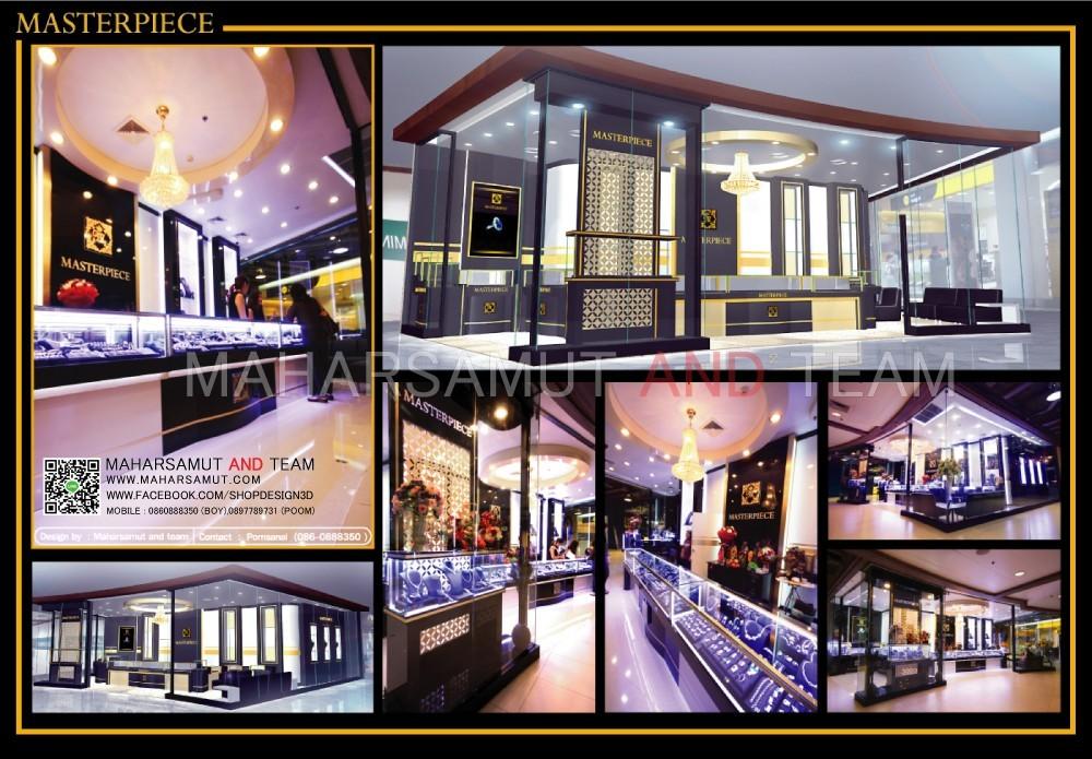 ออกแบบร้านจิวเวลรี่ ตกแต่งร้านจิวเวลรี่  Masterpiece3.1