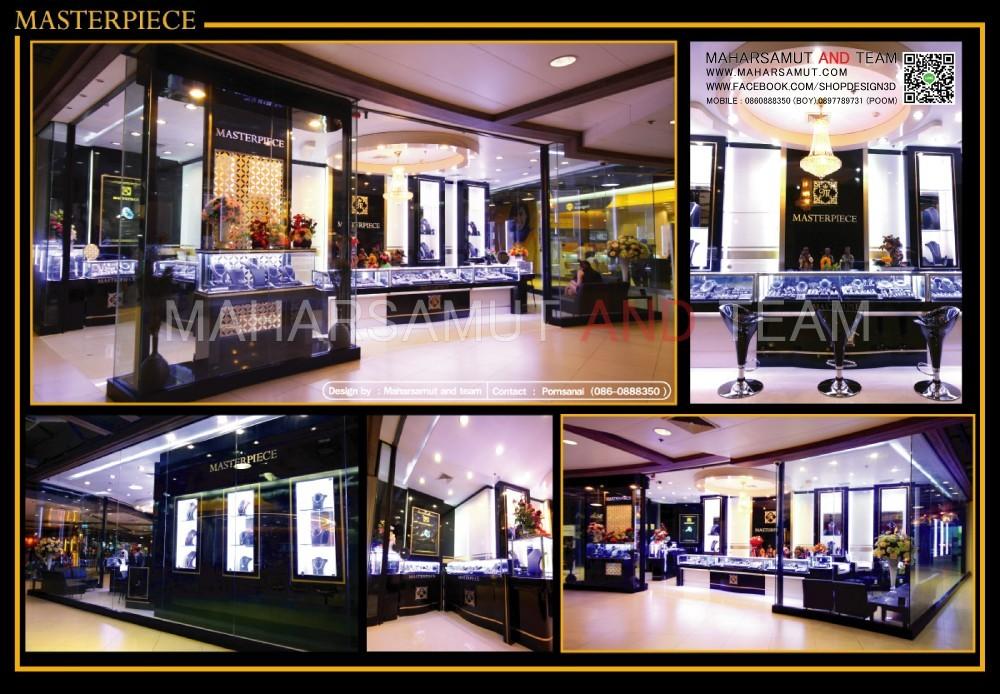 ออกแบบร้านจิวเวลรี่ ตกแต่งร้านจิวเวลรี่  Masterpiece3.2