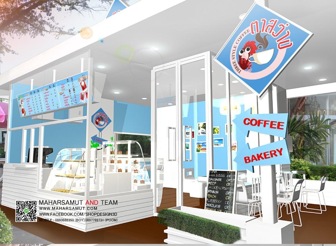 ออกแบบร้านกาแฟ เครื่องดื่ม ตาสว่าง1