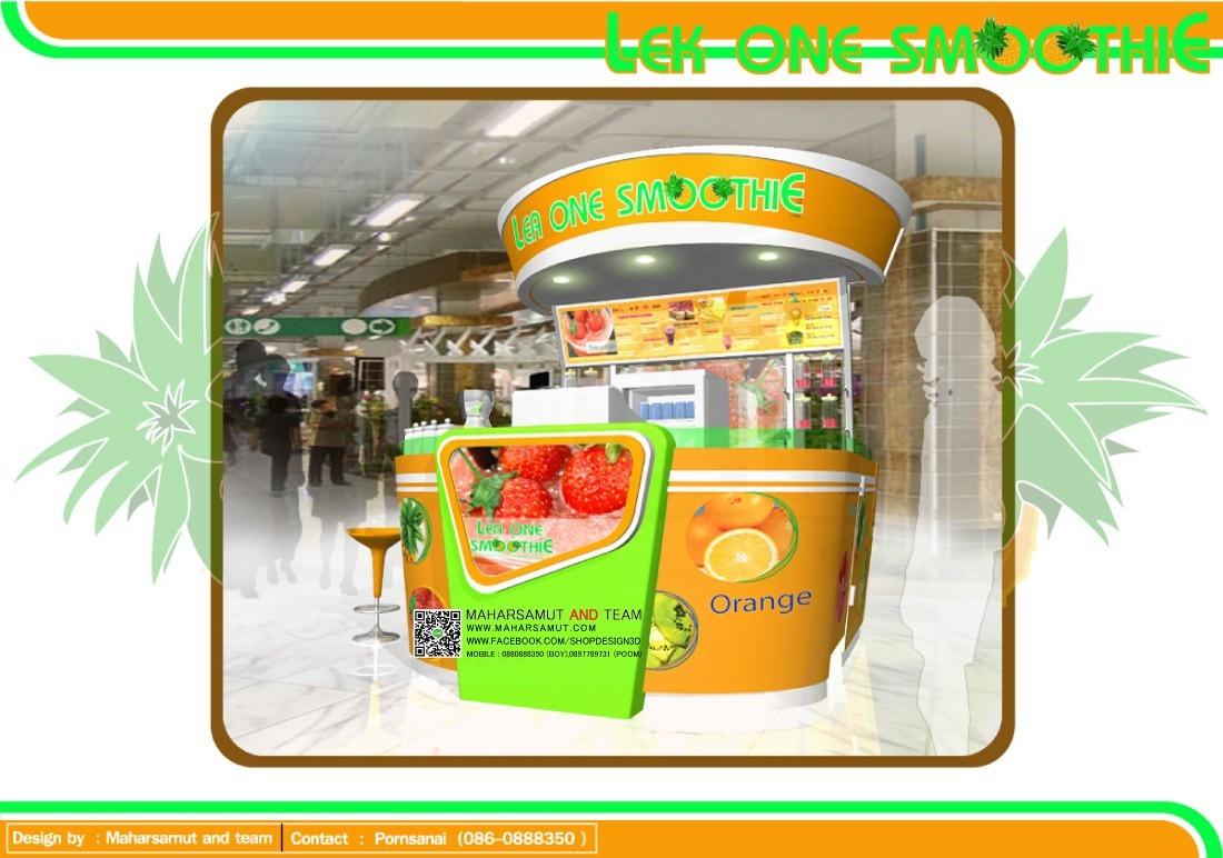 ออกแบบร้านน้ำผลไม้ปั่น กาแฟ เครื่องดื่ม Lea one smoothie1