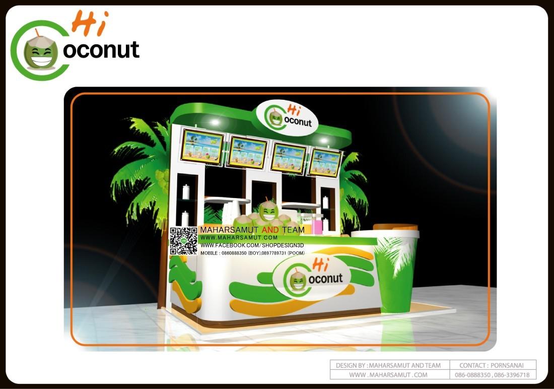 ออกแบบร้านน้ำมะพร้าวปั่น Hi Coconut2