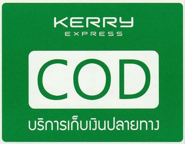Kerry เก็บเงินปลายทาง