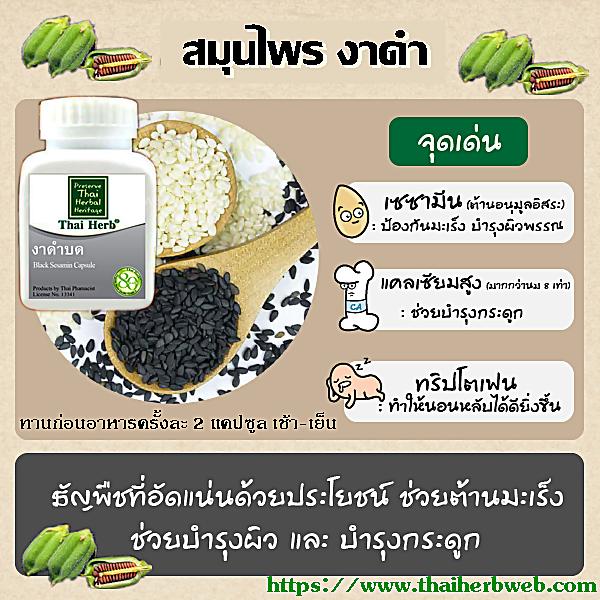 สมุนไพรรักษาโรค งาดำ Thai Herb บำรุงกระดูกและข้อ ป้องกันโรคกระดูกพรุน ชะลอความชรา