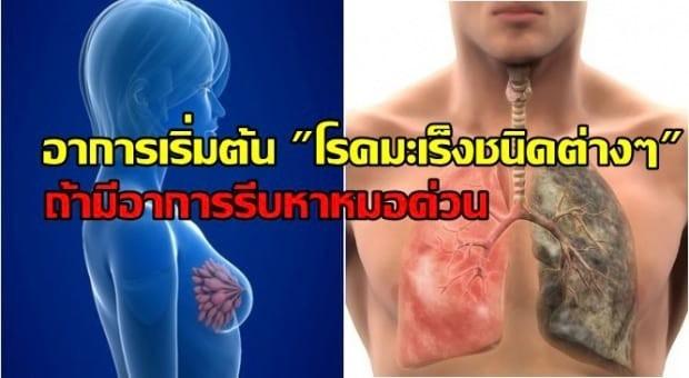 ยาเบญจอำมฤตย์รักษามะเร็งตับ สมุนไพร