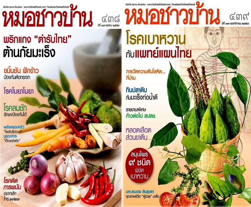 สมุนไพรรักษาโรค มะระขี้นก Thai Herb แคปซูล สรรพคุณและประโยชน์ ลดน้ำตาลในเลือด เบาหวาน เพิ่มภูมิคุ้มกัน อินซูลิน ยับยั้ง HIV มะเร็ง