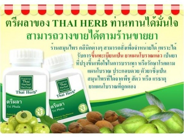 ยาสมุนไพรรักษาโรค ล้างพิษ ไขมันพอกตับ แคปซูล Thai Herb