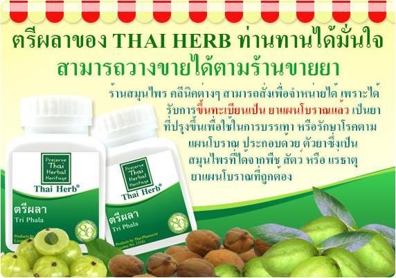 สมุนไพร รักษาโรค Thai Herb ตรีผลา แคปซูล