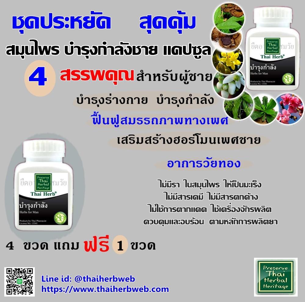 สมุนไพรรักษาโรค บำรุงกำลังชาย Thai Herb เพิ่มสมรรถภาพทางเพศ บำรุงร่างกาย กระตุ้นกำหนัด