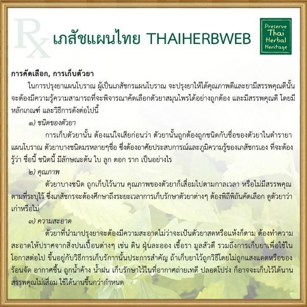 ยาสมุนไพรไทย ตรีผลาแคปซูล thaiherb สมุนไพรล้างพิษ ลดหน้าท้อง ไขมันพอกตับ