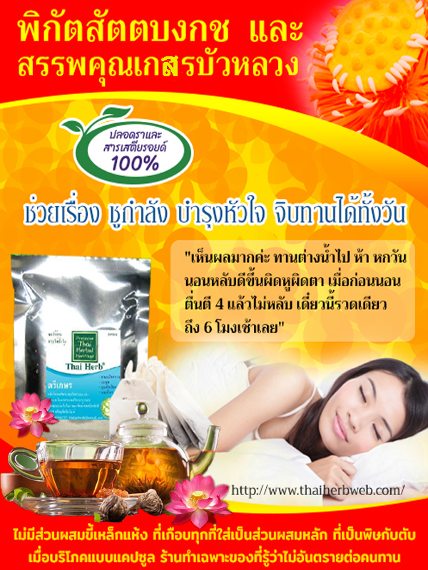 สมุนไพรรักษาโรค เกสรบัวหลวง Thai Herb บำรุงหัวใจ ชูกำลัง ช่วยนอนหลับ