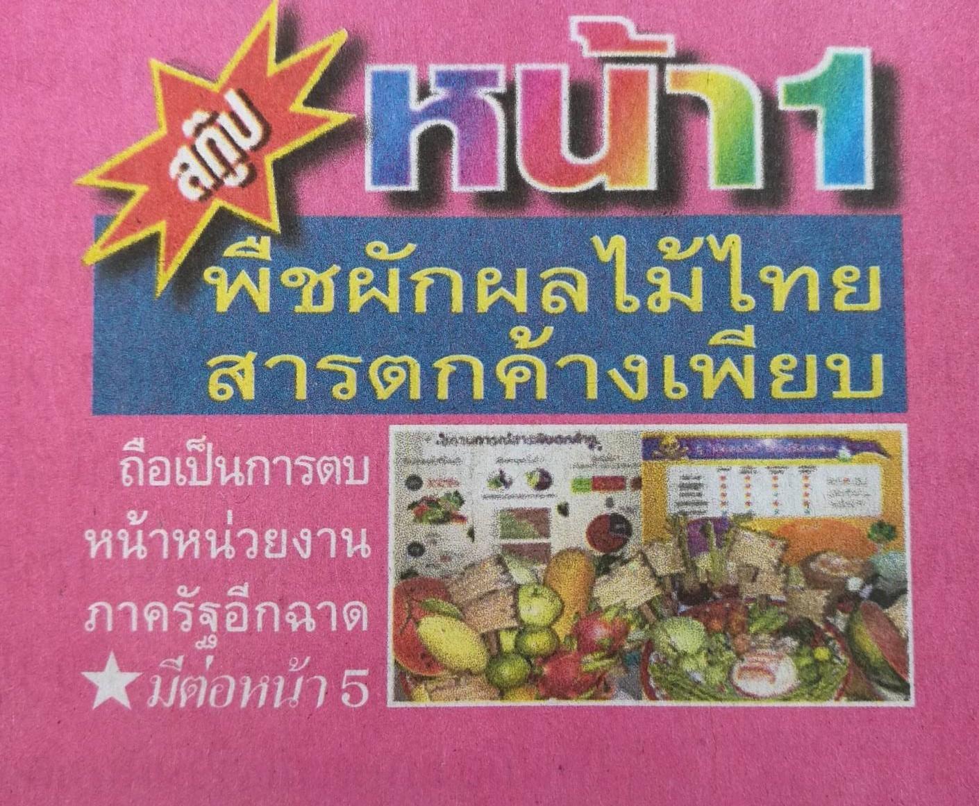 สมุนไพร รักษาโรค รางจืด ล้างสารพิษสะสม Thai Herb