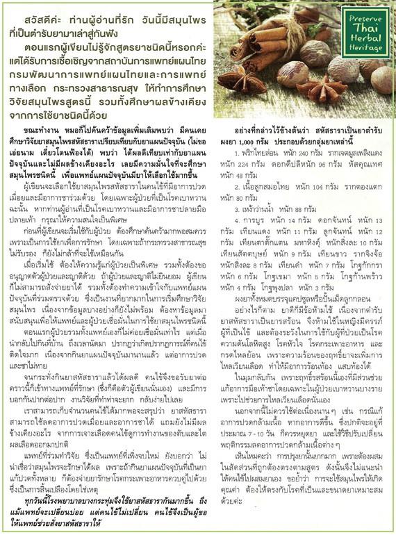 สมุนไพร รักษาโรค Thai Herb สหัสธารา แคปซูล ไขข้อ เข่าเสื่อม