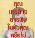 สมุนไพรรักษาโรค ตรีผลา แคปซูล thaiherb