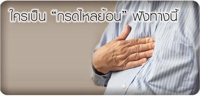 สมุนไพรรักษาโรค Thai Herb กรดไหลย้อน ลูกยอ แคปซูล ราคาถูก