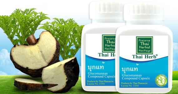 สมุนไพรรักษาโรค ลดหน้าท้อง ลดความอ้วน ลดน้ำหนัก ถั่วขาวแคปซูล thaiherb ไซเลี่ยมฮัทส์