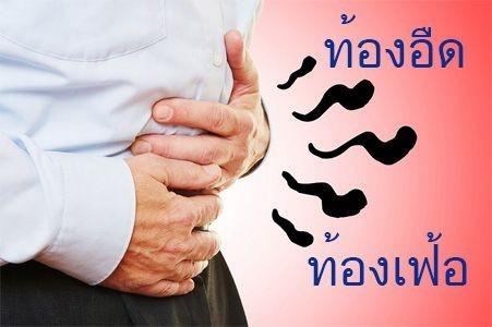 เบญจกูล thaiherb บำรุงร่างกาย ปรับสมดุลร่างกาย ปรับธาตุ