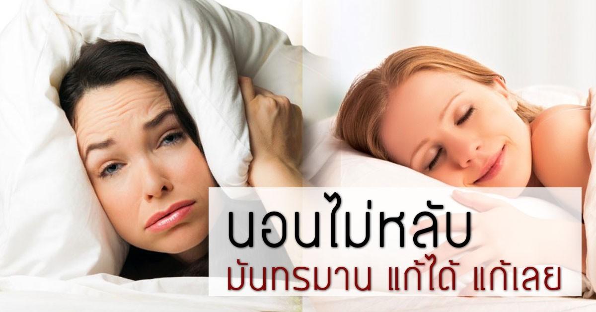 สมุนไพรรักษาโรค นอนไม่หลับ อาการนอนไม่หลับ สมุนไพรช่วยหลับ