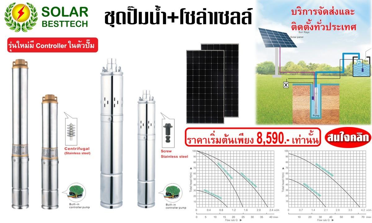 Solar Pump ชุดปั๊มน้ำ โซล่าเซลล์