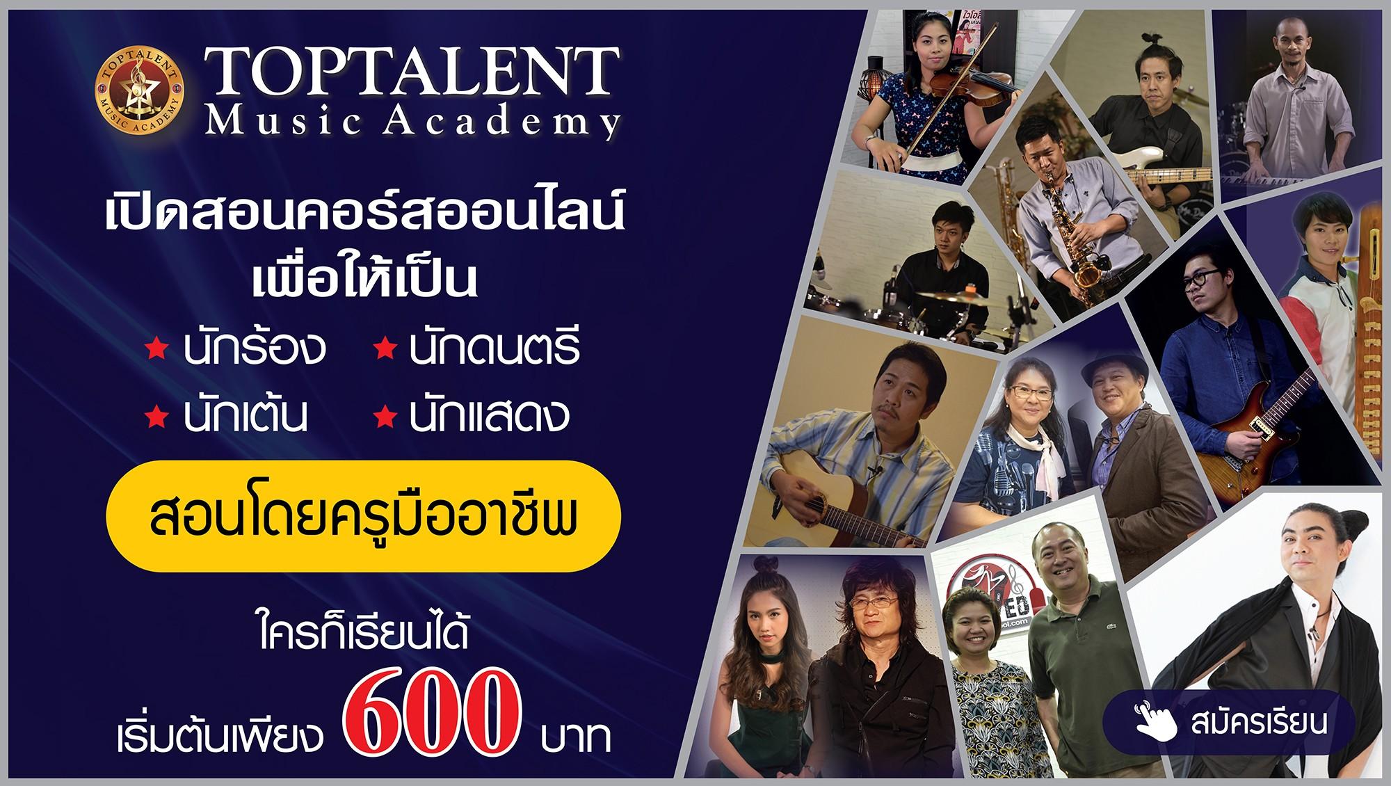 toptalent music academy