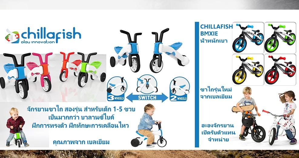 จักรยานเด็ก ขาไถสำหรับเด็ก ยอดนิยม