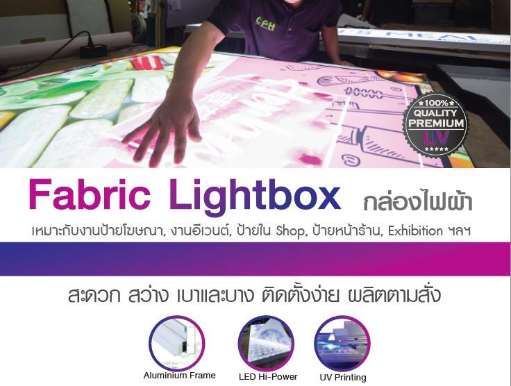 ป้ายไฟขึงผ้า  LED Fabirc Frame Lightbox  ป้ายกล่องไฟแบบขึงผ้า ให้ความสว่างกว่า ป้ายแบบแผ่นอะครีลิค งานพิมพ์คมชัดสีสดกว่าพิมพ์ลงบนสติ๊กเกอร์ การกระจายแสงทั่วถึงไม่เป้นจุด ให้น้ำหนักที่เบาสุด และบาง งานพิมพ์ระบบ UV Printing ทนทานเกิน 3 ปี ใช้เป็นป้ายโฆษณาใน shop ร้านค้า หรือออก Booth งาน Event