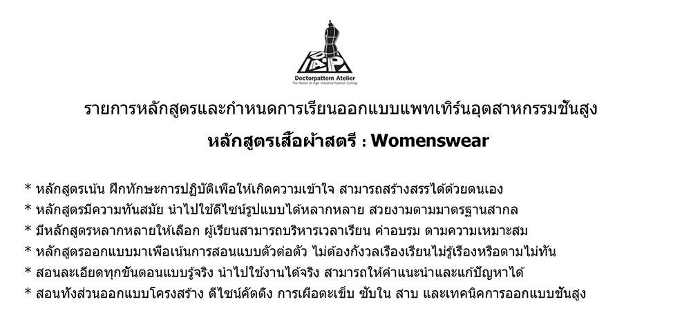 หัวข้อ รายการหลักสูตรเสื้อผ้าสตรี