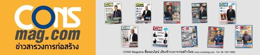 www.consmag.com