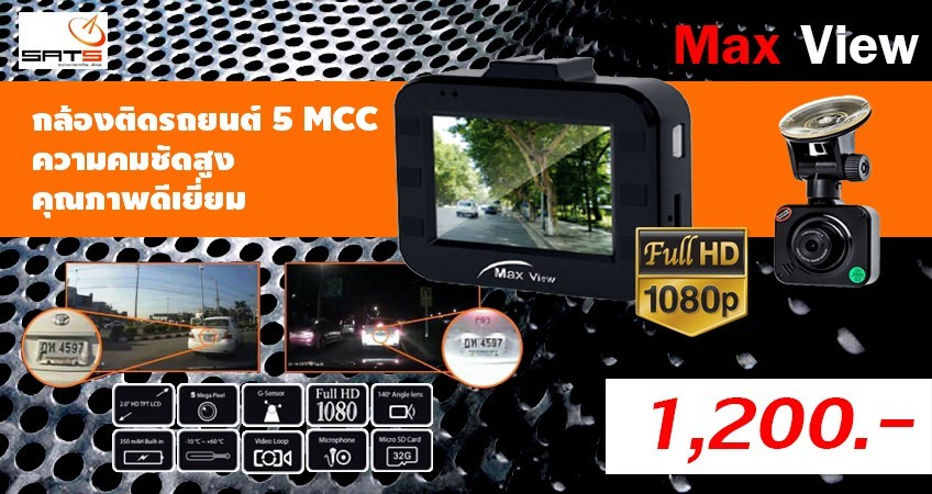 Maxview กล้องติดรถยนต์ Max View 5MCC Full HD 1080P