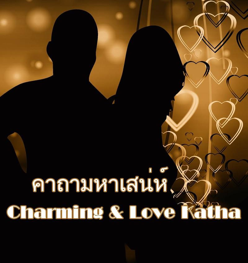 Charming and love katha