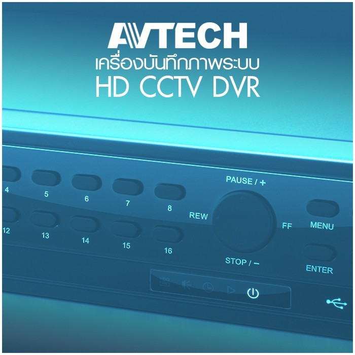 AVTECH HD CCTV DVR