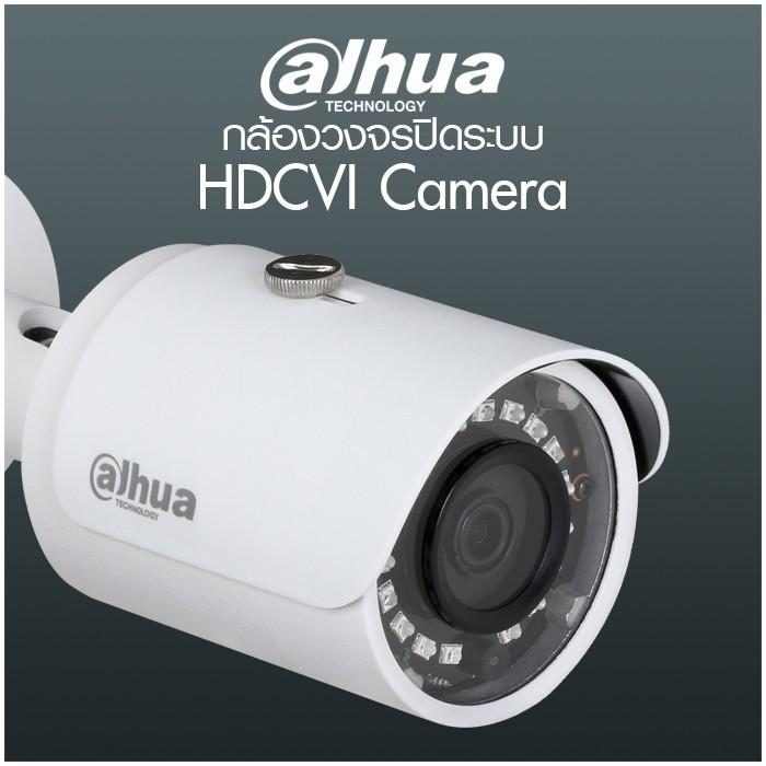Dahua HDCVI Camera