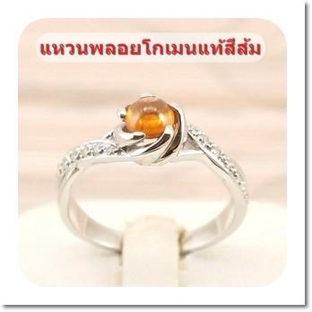 หน้าสินค้าแหวนพลอยโกเมนแท้สีส้ม