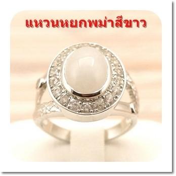 แหวนหยกพม่าแท้สีขาว