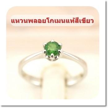 หน้าสินค้าแหวนพลอยโกเมนแท้สีเขียว