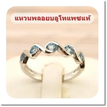 หน้าสินค้าแหวนพลอยบลูโทแพซแท้