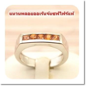 แหวนพลอยออเร้นจ์แซฟไฟร์แท้
