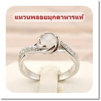 หน้าสินค้าแหวนพลอยมุกดาหารแท้