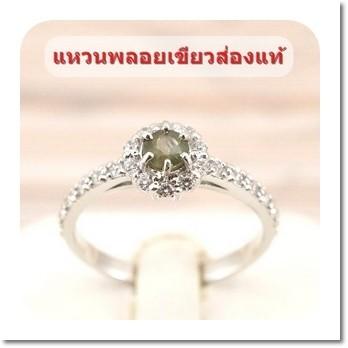 หน้าสินค้าแหวนพลอยเขียวส่องแท้