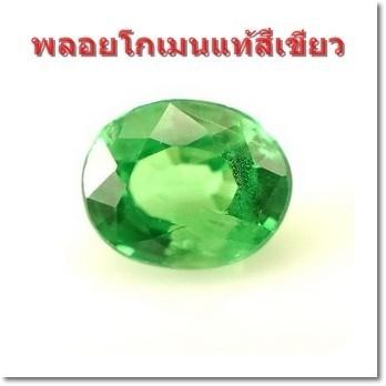 พลอยโกเมนแท้สีเขียว