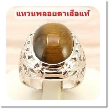 หน้าสินค้าแหวนพลอยตาเสือแท้