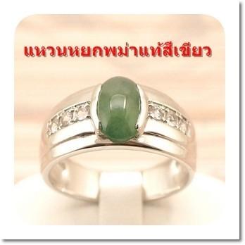 แหวนหยกพม่าแท้สีเขียว