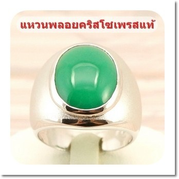 หน้าสินค้าแหวนพลอยคริสโซเพรสแท้