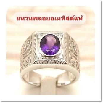 หน้าสินค้าแหวนพลอยอเมทิสต์แท้
