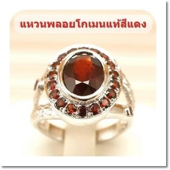 หน้าสินค้าแหวนพลอยโกเมนแท้