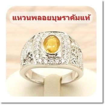 หน้าสินค้าแหวนพลอยบุษราคัมแท้