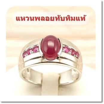 หน้าสินค้าแหวนพลอยทับทิมแท้