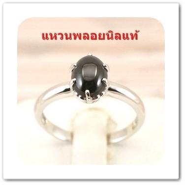 หน้าสินค้าแหวนพลอยนิลแท้