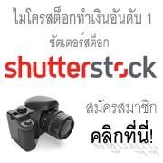 สมัครขายภาพออนไลน์ shutterstock