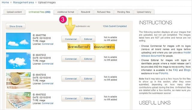 >>>>วิธีการสมัครและอัพโหลดภาพใน dreamstime.com